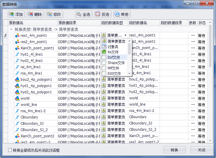 基础数据转换插件新增功能-2